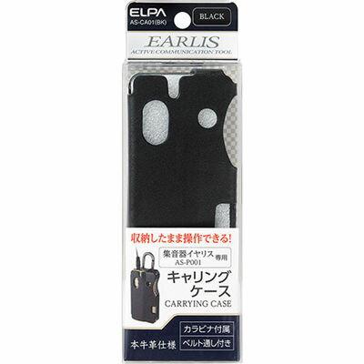 ELPA 集音器イヤリス用キャリングケース AS-CA01BK