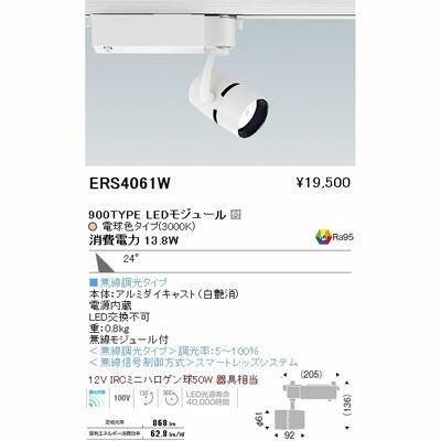 遠藤照明 LEDZ ARCHI series スポットライト ERS4061W