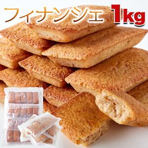 天然生活 有名洋菓子店の高級フィナンシェどっさり1kg SM00010009