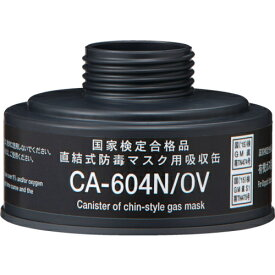 重松製作所 シゲマツ 防毒マスク 直結式有機ガス用吸収缶 CA604NOV