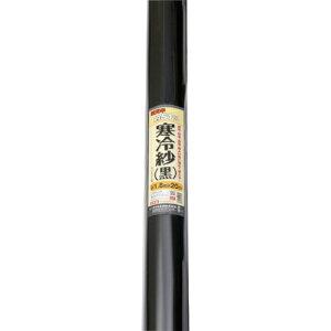 トラスコ中山 Dio 農園芸用 寒冷紗 遮光率51% 1.8m×20m 黒 tr-8194869