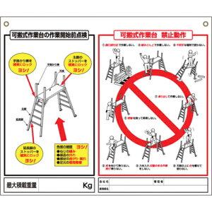 つくし工房 つくし 標識 「可搬式作業台の点検項目、禁止動作」 48H
