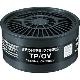 重松製作所 シゲマツ TW用吸収缶 有機ガス用 TPOV