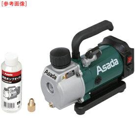 アサダ アサダ 充電式真空ポンプ1.5CFM−BC(バッテリ無・ケース付) VP154