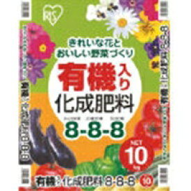 アイリスオーヤマ 有機入り化成肥料 8−8−8 YKH810