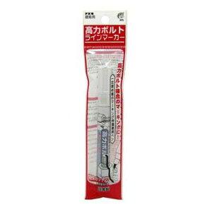 不易 高力ボルトラインマーカー 白 BMA1-H 4902561569742
