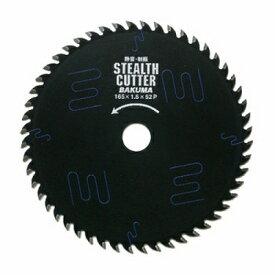バクマ工業 バクマ ステルスカッター 165×20mm 52P 4983517017050