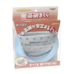 台和 プチエイド茶碗まくら HS−N6(M) ブルー OPT0705