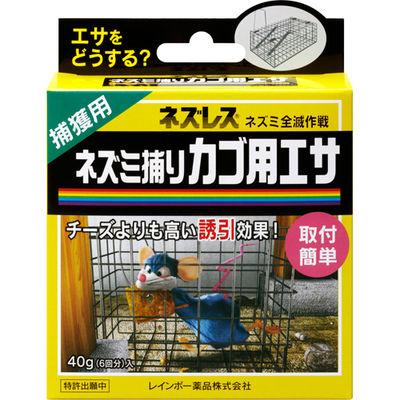 レインボー薬品 ネズレス ネズミ捕りカゴ用エサ 40g 4903471303228【納期目安:2週間】