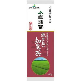 JAかごしま茶業 JA直詰茶 鹿児島の知覧茶(深蒸し茶) 80g 4973497000388