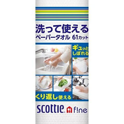 日本製紙クレシア スコッティ ファイン 洗って使えるペーパータオル 61カット 1ロール 4901750353308
