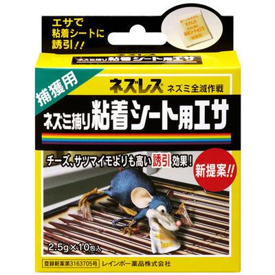 レインボー薬品 ネズレス ネズミ捕り粘着シート用エサ 2.5g*10包入 4903471303242【納期目安:2週間】