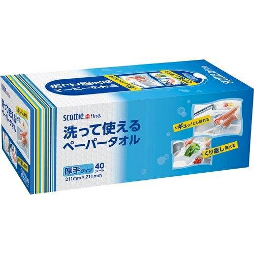日本製紙クレシア スコッティ ファイン 洗って使えるペーパータオルボックス 1コ入 4901750353407【納期目安:1週間】