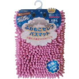山崎産業 プレミアムSUSU(スウスウ) マイクロファイバーバスマット 抗菌 ストロベリーピンク 36cm×50cm 4903180178254