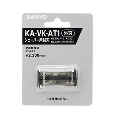 三洋電機 SANYO メンズシェーバー替刃(外刃) KA-VK-AT1 1コ入 4973934343474【納期目安:2週間】