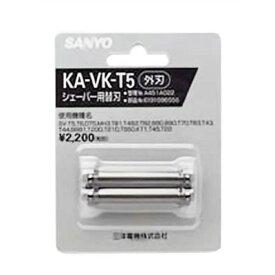 三洋電機 SANYO メンズシェーバー替刃(外刃) KA-VK-T5 1コ入 4973934201125【納期目安:2週間】