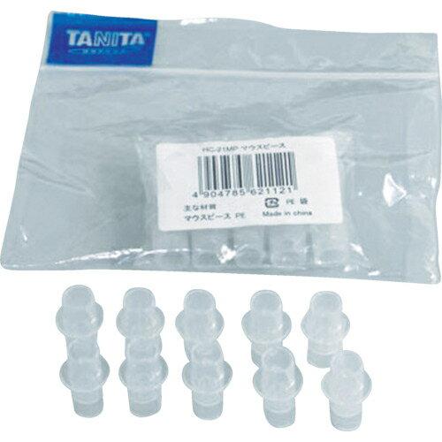 タニタ TANITA マウスピース(10個入り) HC−21MP HC21MP
