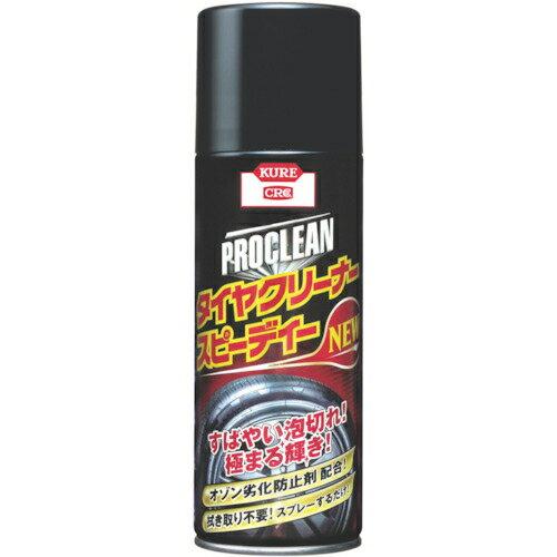 呉工業 KURE プロクリーン タイヤクリーナー スピーディーNEW 420ML NO1172