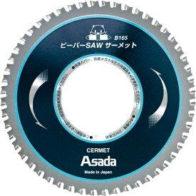 アサダ アサダ ビーバーSAWサーメットB165 EX7010497