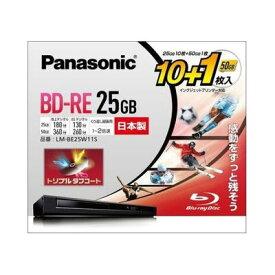 パナソニック 録画用 BD-RE 1-2倍速 25GB 10枚+1枚 50GB LM-BE25W11S-2X【納期目安:約10営業日】