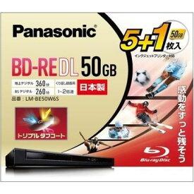 パナソニック 録画用 BD-RE DL 1-2倍速 50GB 5+1枚 LM-BE50W6S-2X【納期目安:約10営業日】