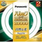 パナソニック 丸型蛍光灯 パルックプレミア20000 32形+40形 2本セット(ナチュラル色) FCL324…
