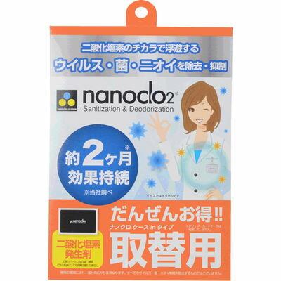 ナノクロシステム ナノクロ ケースinタイプ 取替用 E486365H