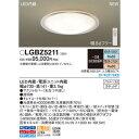 【代引手数料無料】パナソニック シーリングライト LGBZ5211