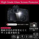 Deff High Grade Glass Screen Protector for Canon EOS 7D DPG-CAEOS7D【納期目安:1週間】