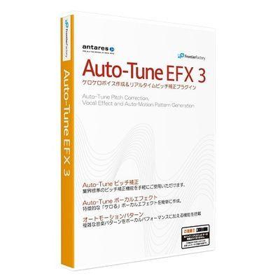 フロンティアファクトリー Auto-Tune EFX 3 価格改定版 ATAX30H112【納期目安:1週間】