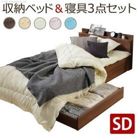 ナカムラ 敷布団でも使えるベッド 〔アレン〕 セミダブルサイズ+国産洗える布団3点セット ベッドフレーム (ナチュラル-ウォーターブルー) i-3500708nabl