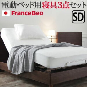 フランスベッド ボックスシーツ 電動リクライニングベッド用寝具3点セット セミダブルサイズ 61400422