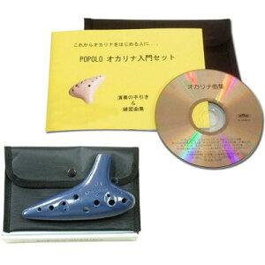POPOLO オカリナ 入門セット アルトC ダークブルー (入門用曲集&対応CD付属) 4560361550898