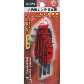 高儀 六角棒レンチセット ミリ ホルダー付 8本組 TKG-1155770