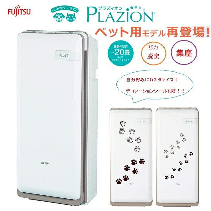 富士通ゼネラル ペットの毛・ニオイに!集塵機能付き脱臭機『PLAZION』 HDS-302G