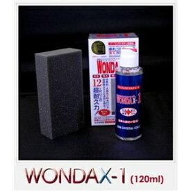 その他 WONDAX(ワンダックス) ガラス質ボディ保護剤 WONDAX-1(ワンダックス・ワン) 120ml ds-425078