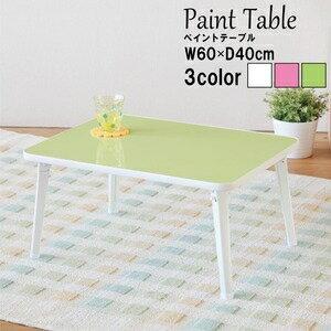 その他 ペイントテーブル(パステルグリーン/緑) 幅60cm 机/折りたたみテーブル/ローテーブル/子供/キッズ/パステルカラー/お絵描きテーブル/完成品/NK-6040 ds-1074496
