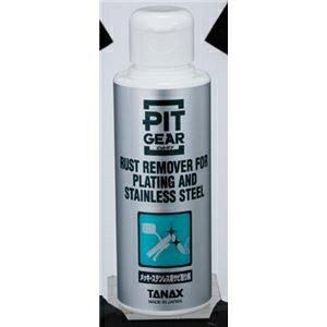 その他 タナックス(TANAX) PG-254 メッキ・ステンレス用サビ取り剤 100ml ds-1427252