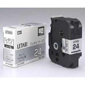 その他 (業務用3セット)マックス 文字テープ LM-L524BM 艶消銀に黒文字 24mm ds-1460859
