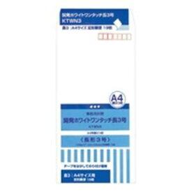 その他 (まとめ)オキナ 開発ホワイトワンタッチ封筒 KTWN3長3 19枚【×20セット】 ds-1461275