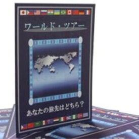 その他 ワールド・ツアー <クローズアップマジック・手品> ds-1408313