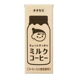 その他 【まとめ買い】伊藤園 チチヤス ちょっとすっきり ミルクコーヒー 紙パック 250ml×48本(24本×2ケース) ds-1456792