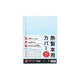 その他 (まとめ)アコ・ブランズ 製本カバーA4 3mmブルー10冊 TCB03A4R【×3セット】 ds-1473025
