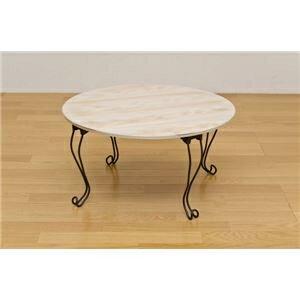 その他 折りたたみローテーブル/折れ脚テーブル 【丸型】 木製/スチール 猫足 ホワイト(白)【代引不可】 ds-1225299