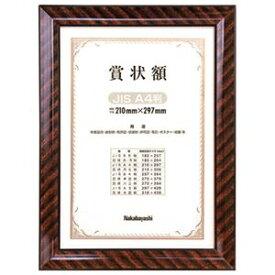 その他 (業務用セット) 木製賞状額縁 金ラック JIS B5判 箱入り フ-KW-100J-H【×5セット】 ds-1522781