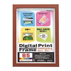 その他 (業務用セット) デジタルプリントフレーム B5/A5 フ-DPW-B5-BR ブラウン【×10セット】 ds-1522838