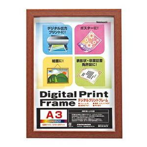 その他 (業務用セット) デジタルプリントフレーム A3/B4 フ-DPW-A3-BR ブラウン【×10セット】 ds-1522850