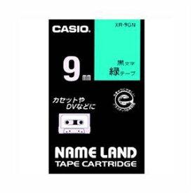 その他 (業務用セット) カシオ ネームランド用テープカートリッジ スタンダードテープ 8m XR-9GN 緑 黒文字 1巻8m入 【×3セット】 ds-1523653