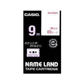 その他 (業務用セット) カシオ ネームランド用テープカートリッジ スタンダードテープ 8m XR-9WER 白 赤文字 1巻8m入 【×3セット】 ds-1523656