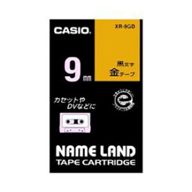 その他 (業務用セット) カシオ ネームランド用テープカートリッジ スタンダードテープ 8m XR-9GD 金 黒文字 1巻8m入 【×3セット】 ds-1523658